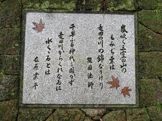 三室山 碑.jpg
