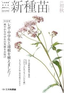 初秋号・表紙.jpg